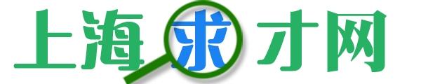 上海求才网
