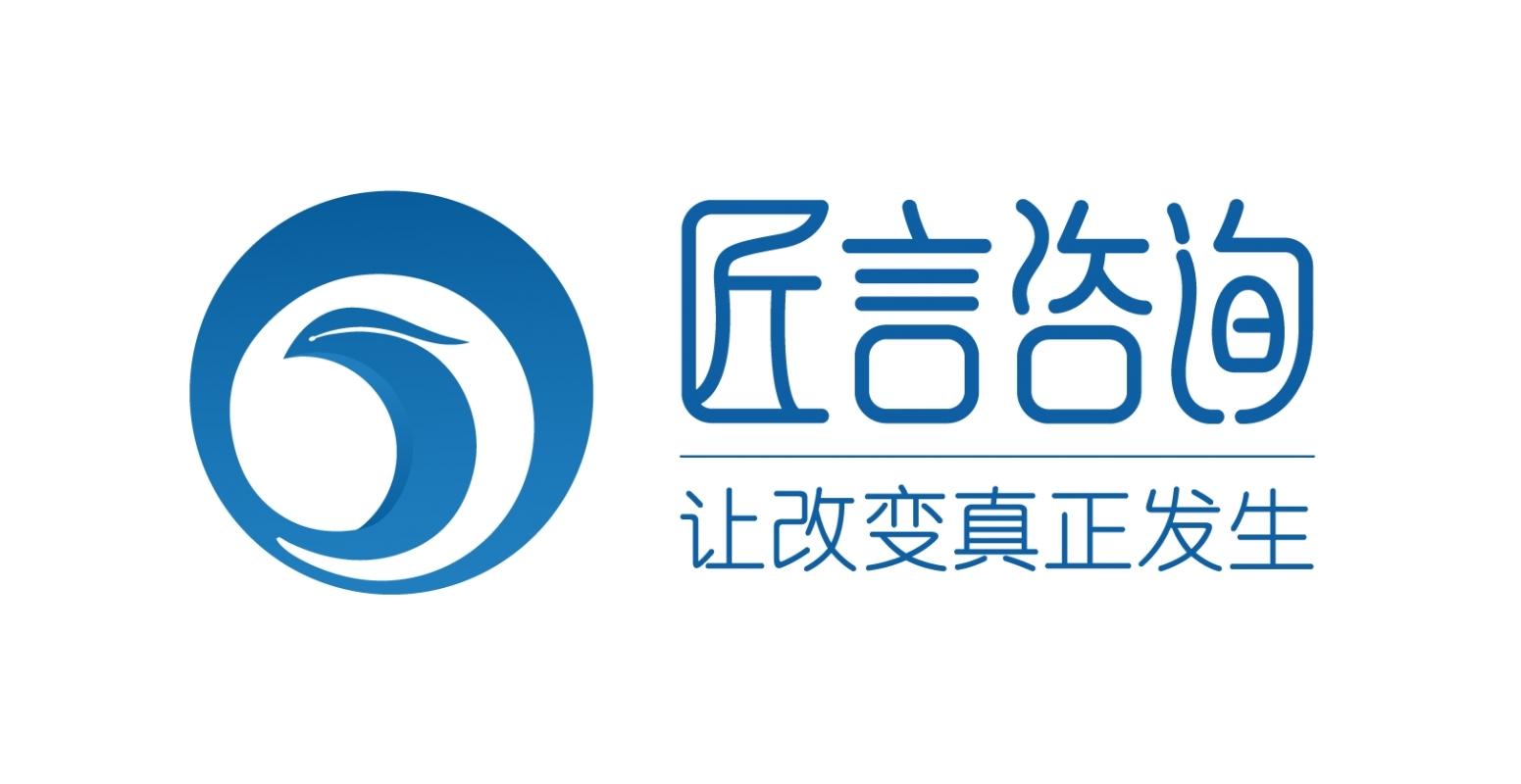匠言(上海)企业管理咨询有限公司
