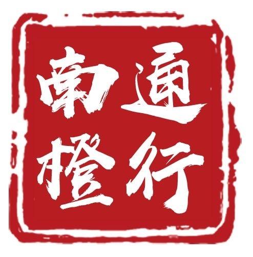 南通橙行网络科技有限公司