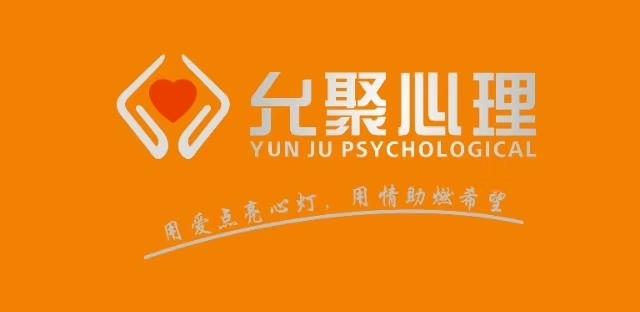 上海允聚心理咨询有限公司