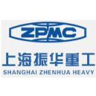 上海振华港机重工有限公司