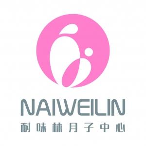 上海耐味林母婴护理服务有限公司